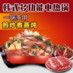 厨趣韩式多功能电热锅