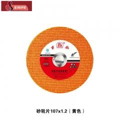 圣鸽砂轮片107x1.2(黄色)