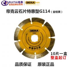云石片特惠型G114(金桔黄)