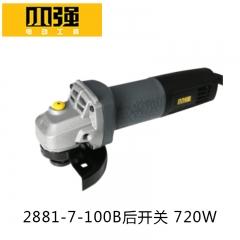 小强角磨机2881-7-100B后开关 细手柄 720W