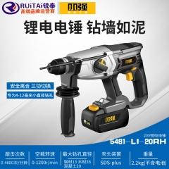 小强充电电锤5481-LI-20RH锂电  裸机头 裸机头