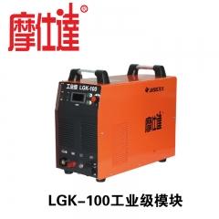 摩仕达等离子切割机LGK-100A工业级模块