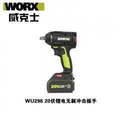 威克士充电扳手WU296