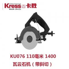 卡胜云石机KU076(带斜切)1400W
