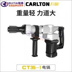 卡顿电镐35-1