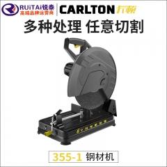 卡顿钢材机355-1(355-1B) 2400W